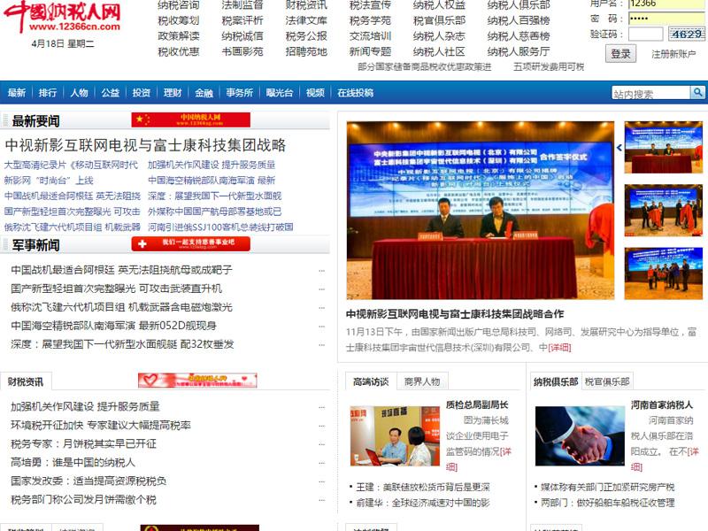 中国纳税人网(北京)