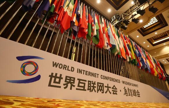 乌镇互联网大会