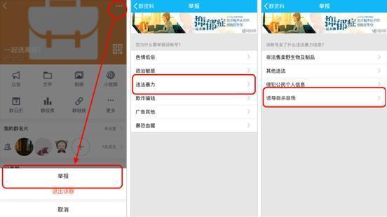 "QQ上线""诱导自杀自残""专属举报标签"