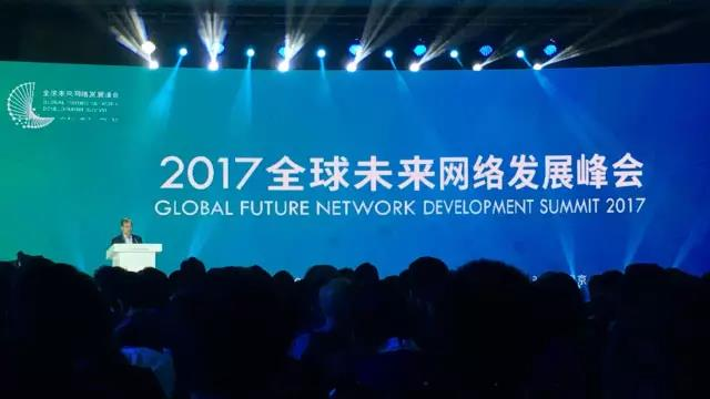 """017全球未来网络发展峰会在南京开幕"""""""