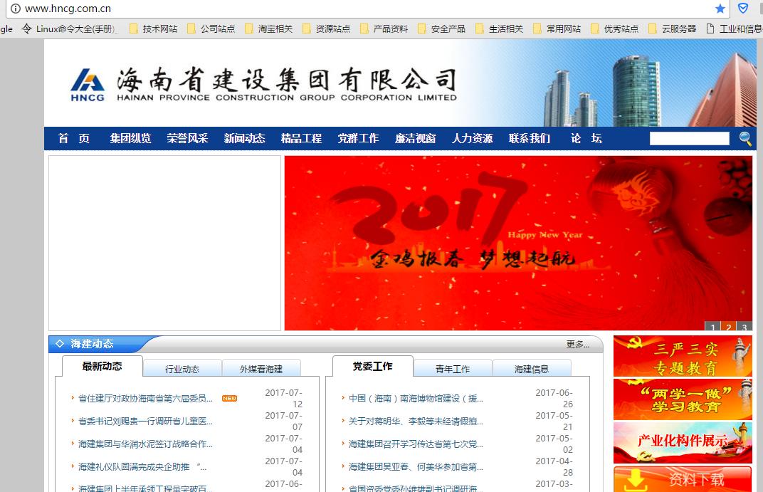 海南省建设集团有限公司官网