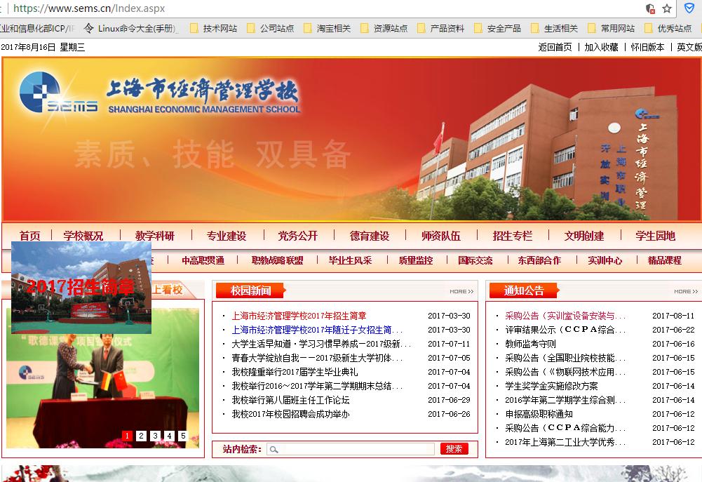 上海市经济管理学校(上海)